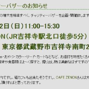ドッグレスキュークラブ東京 バザー開催です