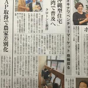 沖縄型住宅を台湾で