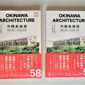 祝!!「沖縄島建築」