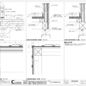 木造瓦屋の標準詳細図