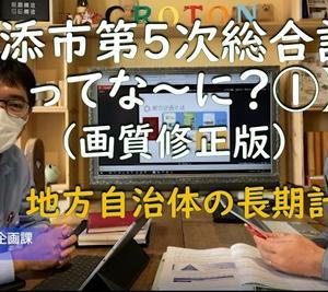 【浦添市第5次総合計画ってな~に?】