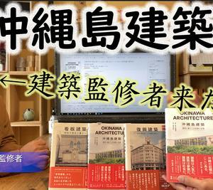 【『沖縄島建築』建築監修者:普久原朝充氏に聞いてみました①】