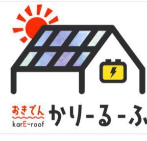 沖電「かりーるーふ」太陽光蓄電池無償サービス開始