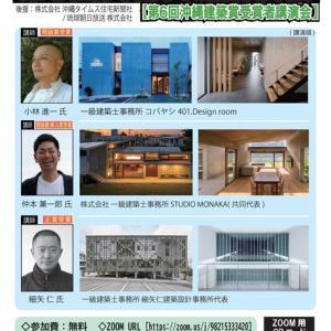 建築士会 浦添・西原支部  第5 回文化交流講演会のお知らせ