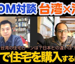 台湾の住宅事情【マイホームを持つ沖縄出身の建築技術者と】