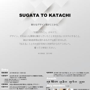 「JCD OKINAWA 空間デザイン賞〜SUGATA TO KATACHI」 募集のお知らせ