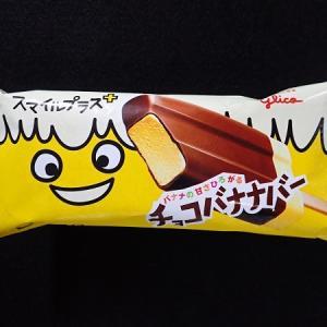 スマイルプラス+ チョコバナナバー