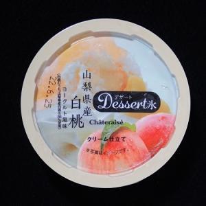 DESSERT氷 クリーム仕立て 山梨県産白桃