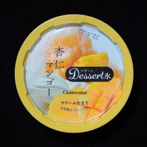 DESSERT氷 クリーム仕立て 杏仁マンゴー