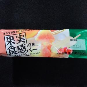 果実食感バー 白桃