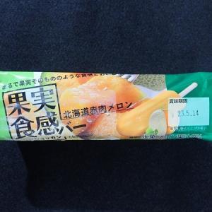 果実食感バー 北海道赤肉メロン