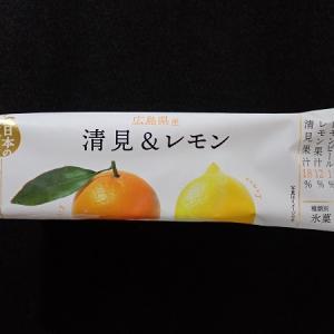 ウチカフェ 日本のフルーツ 広島県産清見&レモン