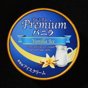 PREMIUMバニラカップ