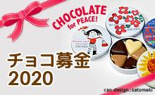 チョコ募金2020 受付開始!