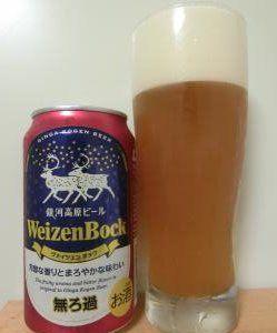 銀河高原ビール<ヴァイツェンボック>