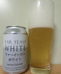ファーイーストホワイト