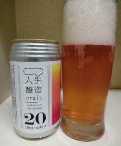 人生醸造craft20