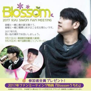 リュ・シウォン「韓国ファンサイト更新」(^.^)/~~~