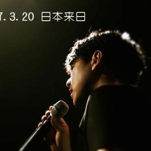 リュ・シウォン2017.3.20<日本来日>