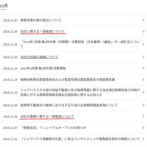 日経新聞の記事「スルガ銀行の代物弁済」は本当なのか?