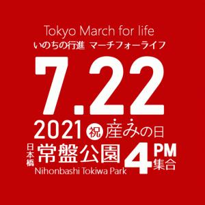 皆様を「マーチ・フォー・ライフ2021年」にご招待いたします。東京では7月22日(木)(うみの日)に、大阪では翌23日(体育の日)に開催されます。