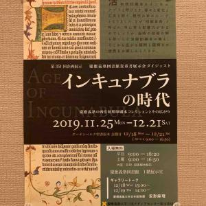 「インキュナブラの時代」:第30回慶應義塾図書館貴重書展示会 初期印刷本コレクションとその広がり