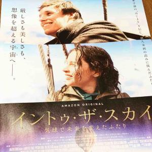 映画 イントゥザスカイ試写会 (於 有楽町読売ホール)