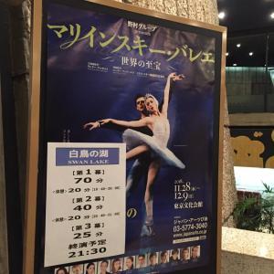 マリインスキーバレエ Mariinsky Ballet <SWAN LAKE> (於:東京文化会館 上野)