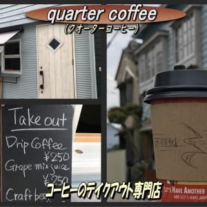 10回目にして、ようやく入れたクォーターコーヒー!