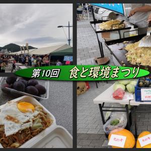 「第10回食と環境まつり」でランチを(^^)