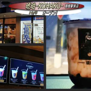 タピオカの店「琥珀-KOHAKU-函館駅前店」が今日オープン!
