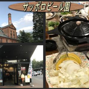 久々の「札幌ビール園」でジンギスカンとビールを!