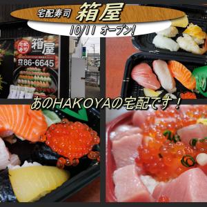あのHAKOYAが「宅配寿司 箱屋」を新たにオープン!