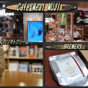 無印の400円ソフトクリームとテーラードのコーヒー豆