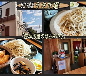 手打ち蕎麦の「うさぎ庵」の充実のBセットと皿蕎麦を味わう!