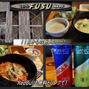 「レストラン FUSU」の11月の新メニューで