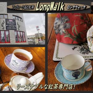 ランチの後は湯川の「紅茶専門店 ロングウォーク」で楽しむ!