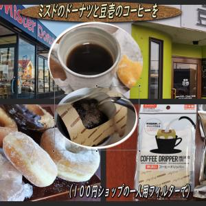 ミスドのドーナツと豆壱のコーヒーを(100円ショップの一人用フィルターで)