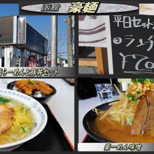 豪麺の平日セットはリーズナブル、そして二郎系の豪ーめん!