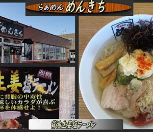 めんきちの新メニューは「背油生姜塩ラーメン」・全国26店舗が参加
