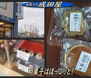歴史ある「御菓子司 成田屋さん」の和菓子にほっこり
