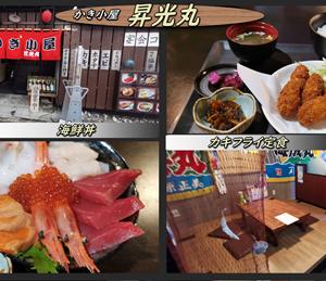 ランチ営業を開始した「かき小屋 昇光丸」の海鮮丼とカキフライ定食