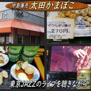 中島廉売「太田かまぼこ」のかまぼこで「東京ジャズ」のライブを聴きながら飲む!
