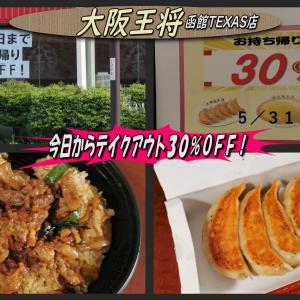 今日から5/31まで、大阪王将ではテイクアウトが3割引きに!