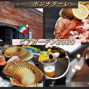 ボンナターレのビアガーデン2020をオシャレに楽しむ!