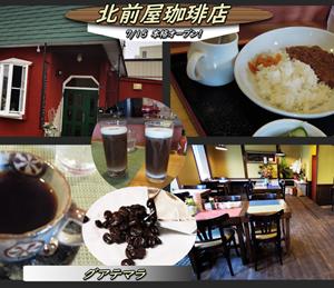 本格オープンした「北前屋珈琲店」に再び!