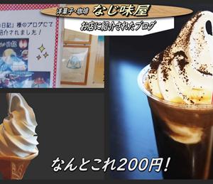「なじ味屋」さんに紹介されたブログ・そしてお得なコーヒーフロートとソフトクリームを!