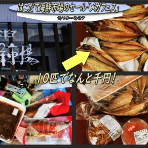 はこだて海鮮市場のセール「メガフェス」はお得!