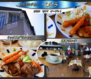 待望の「スカイラウンジ カフェ ペルラ」がオープン!