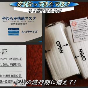 安くなってきたマスク 51枚で545円で、ほぼ1枚10円!